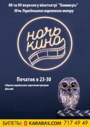 Нічь Українського короткометражного метру