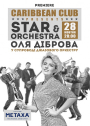 Star and Orchestra, Оля Діброва