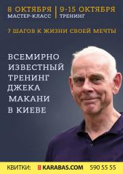 7 шагов к жизни своей мечты, Мастер-класс
