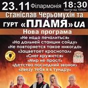 Группа «Пламя» UA