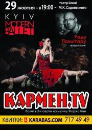 «Киев модерн-балет» Раду Поклитару