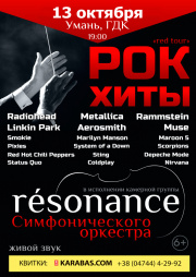 Группа «resonance»: red tour