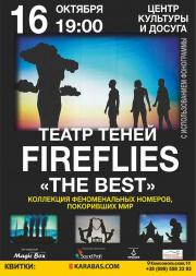 Театр теней «Fireflies», The best