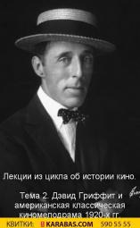 Лекции из цикла об истории кино, Тема 2. «Дэвид Гриффит и американская классическая киномелодрама 1920-х гг. »