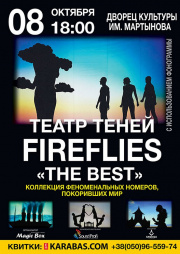 Театр теней «Fireflies»