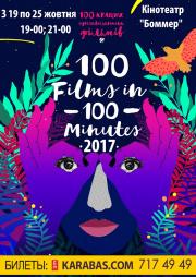100 фильмов за 100 минут - 2017