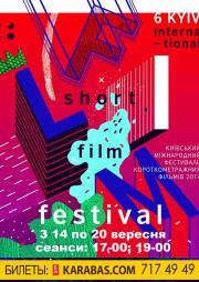 Міжнародний фестиваль короткометражного кіно
