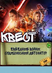 VIP квест для детей «Звёздные войны. Судьбоносный детонатор»