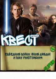 Супер квест для детей «Звёздные войны. Юные джедаи и План Уничтожения»