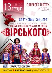 Ансамбль танца им. П.Вирского