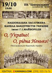 Национальная капелла бандуристов Украины имени Г.И.Майбороды