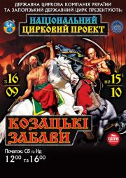 Цирк - Казацкие забавы