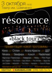 Группа «resonance»: black tour