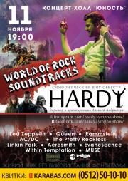 Симфонический рок оркестр «HARDY»