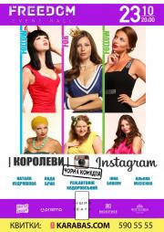 Королевы Instagram