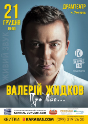 Валерий Жидков, «Обо всем»