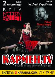 «Киев модерн-балет» Раду Поклитару. Кармен.TV