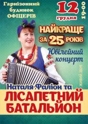Лисапетный Батальон, Найкраще за 25 років. Ювілейний концерт.