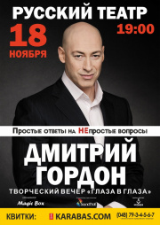Дмитрий Гордон, Творческий вечер «Глаза в глаза»