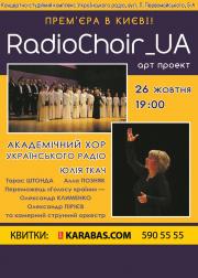Арт проект «RadioСhoir_UA»