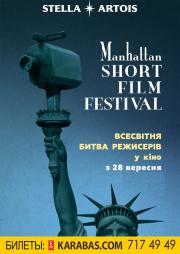 Манхэттенский фестиваль короткометражных фильмов – 2017
