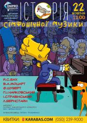 Дитячий симфонічний абонемент