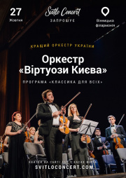 Оркестр «Виртуозы Киева»