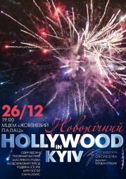 Hollywood in Kyiv. Новогодний
