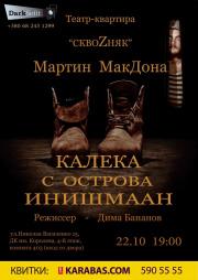 Калека с острова Инишмаан / The Cripple of Inishmaan (1996)