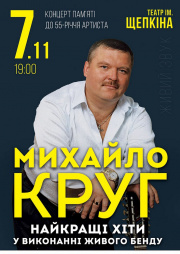 Концерт памяти - Михаил КРУГ