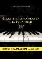Открытие Джаз-Клуба на Русановке