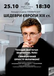 Геннадій Дем`янчук (фортепіано) та Симфонічний оркестр