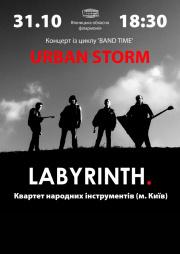 Квартет «Лабіринт»