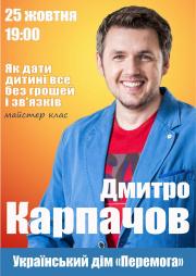 Дмитрий Карпачев, Як дати дитині все без грошей та зв'язків