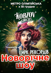 Цирк Рекордов