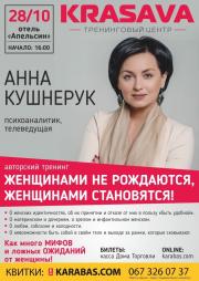 Анна Кушнерук, Женщинами не рождаются, женщинами становятся