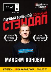 Первый Большой Сольный СТЭНДАП. Максим Коновал