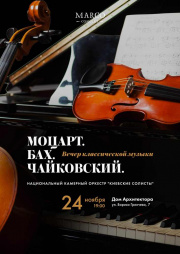 Вечер классической музыки - Моцарт. Бах. Чайковский