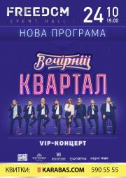 «Вечірній Квартал», VIP-концерт