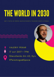 Валерий Пекар: Мир в 2030