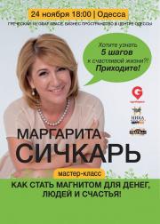Маргарита Сичкарь, Как стать магнитом для денег, людей и счастья!