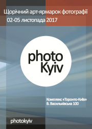 Photo Kyiv арт-ярмарка фотографии