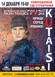 Кутаиси. Грузинский ансамбль песни и танца