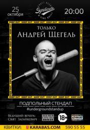Подпольный Стендап: Андрей Щегель