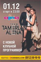 Тамерлан и Алена