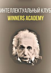 Интеллектуальный клуб Winners academy