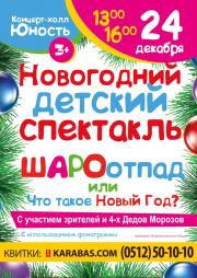 Новогодний детский спектакль ШАРОотпад