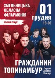 Гражданин Топинамбур, Перший Зимовий Концерт
