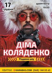 Дима Коляденко, Рождественское шоу