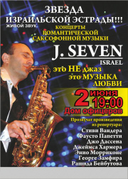 J Seven